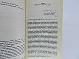 Апулей. Метаморфозы, или Золотой осел (б/у)., фото 7