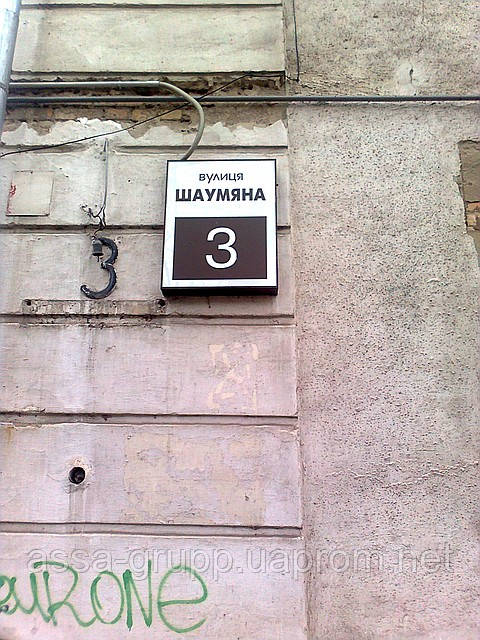 Таблички с указанием улиц