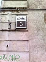 Таблички с указанием улиц, фото 1