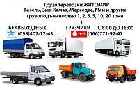 Грузоперевозки Житомир. Автомобили грузоподъемностью 2,3,5,10,20 тонн для всех видов груза.