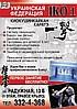 Украинская Федерация IKO 1 Киокушинкайкан каратэ