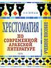 Н. М. Шуйская  Хрестоматия по современной арабской литературе