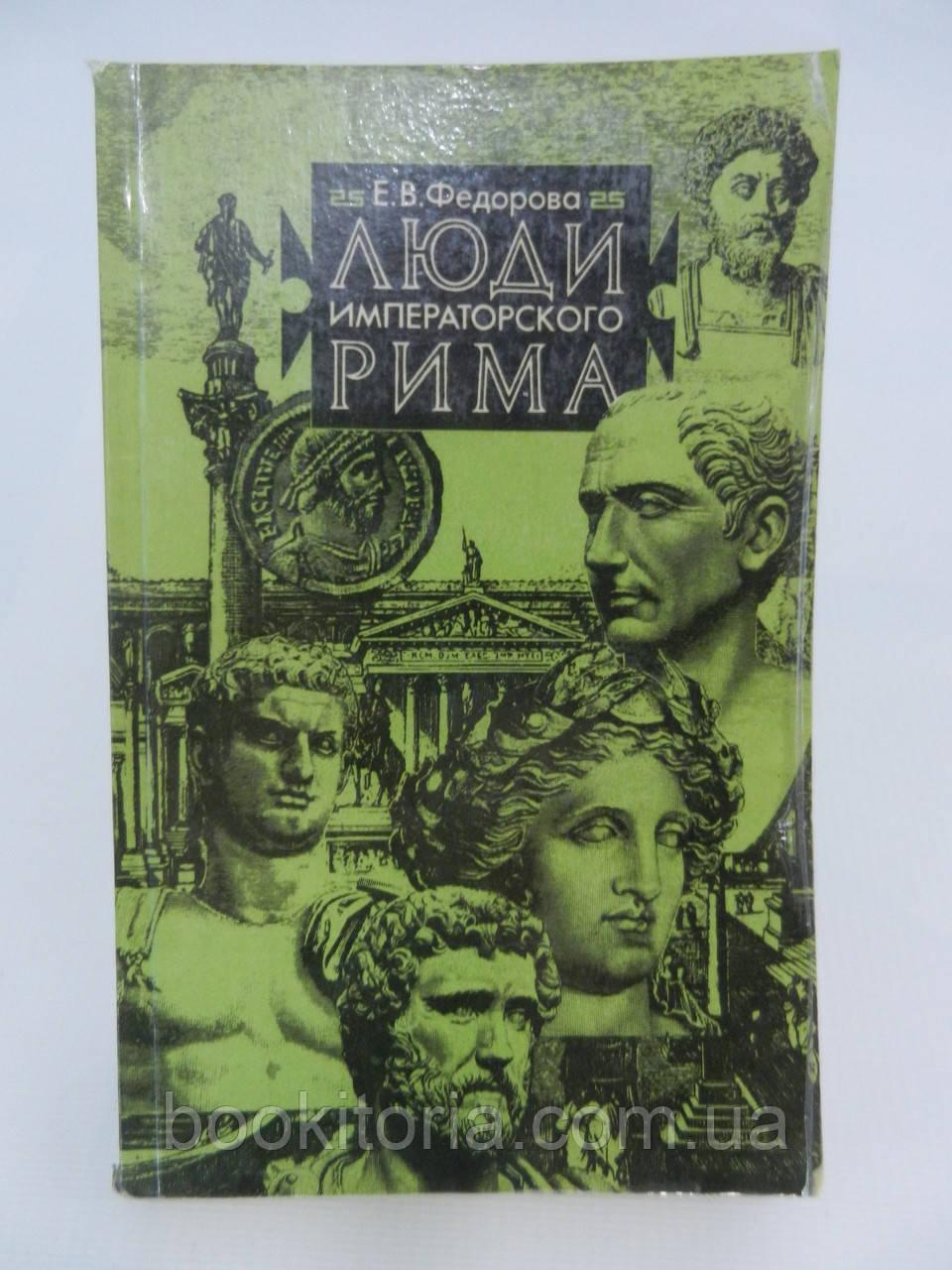 Федорова Е.В. Люди императорского Рима (б/у).