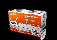 Закваска бактериальная Симбилакт VIVO Акция 10 шт.