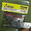 Ножи к ледобуру Тонар 150мм(9993516)