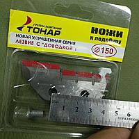 Ножи к ледобуру Тонар 150мм(9993516), фото 1
