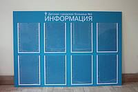 Производство информационных стендов