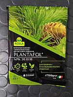 PLANTAFOL Мінеральне добриво для хвойних та вічнозелених рослин 25г  ( Valagro)