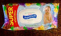 Салфетки влажные Суперфреш 120 шт. с клапаном, детские