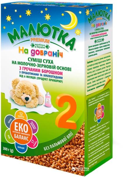 Сухая молочная смесь Малютка Premium 2 с гречневой мукой, 300 г