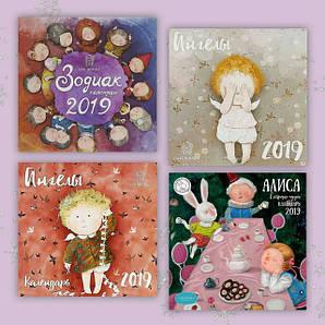 Календари 2019 год