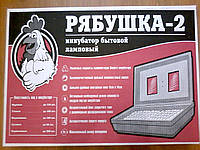 Инкубатор Рябушка-2 130 яиц (механический переворот + цифровой терморегулятор), фото 1