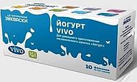 Закваска бактериальная ЙОГУРТ VIVO Акция 10 шт.
