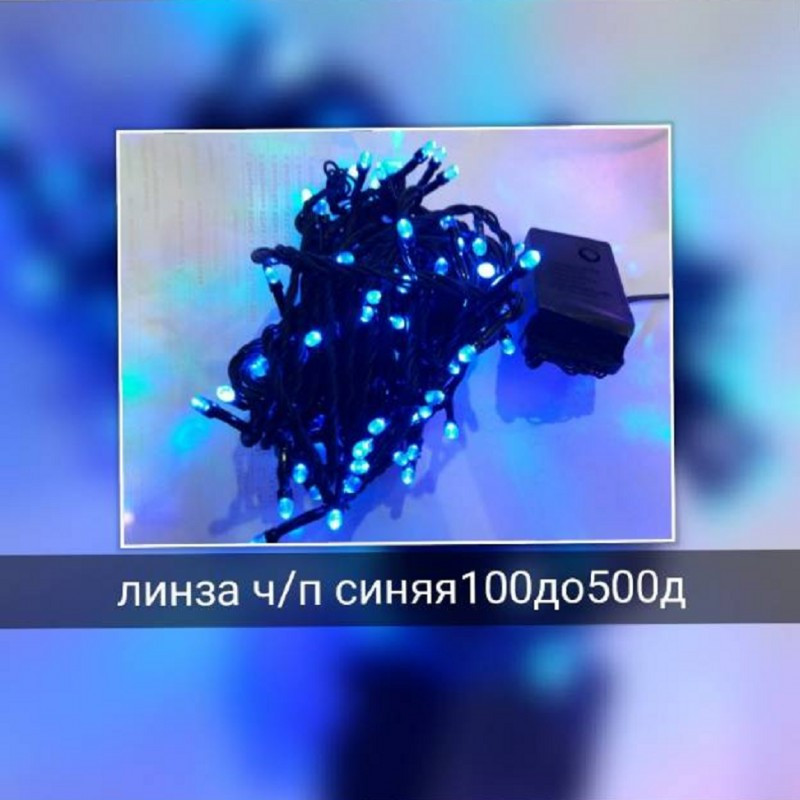 "Гирлянда линза ""Сетка"" 120 LED 1.5м x 1.5м синяя на черном проводе 5mm"
