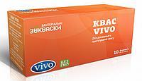 Закваска бактериальная Квас VIVO Акция 10 шт.