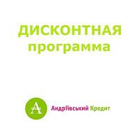 """Дисконтная программа """"Андреевский кредит"""""""