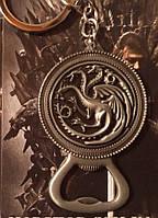 Брелок открывашка Дом Таргариенов Игра престолов Game of Thrones