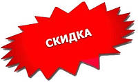 Сертификат Скидка 200грн!!!