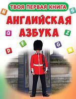 Английская азбука. Твоя первая книга