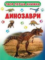 Динозаври. Твоя перша книга