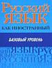 Русский язык как иностранный: Базовый уровень