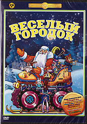DVD-мультфільм. Веселе містечко .Збірник мультфільмів (СРСР)