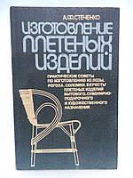 Стеченко А.Ф. Изготовление плетеных изделий (б/у).
