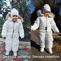 Детский Зимний Комбинезон в звездочку
