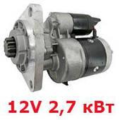 Стартеры 12В 2,7 кВт