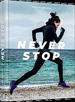 Марі Карачина: Never stop