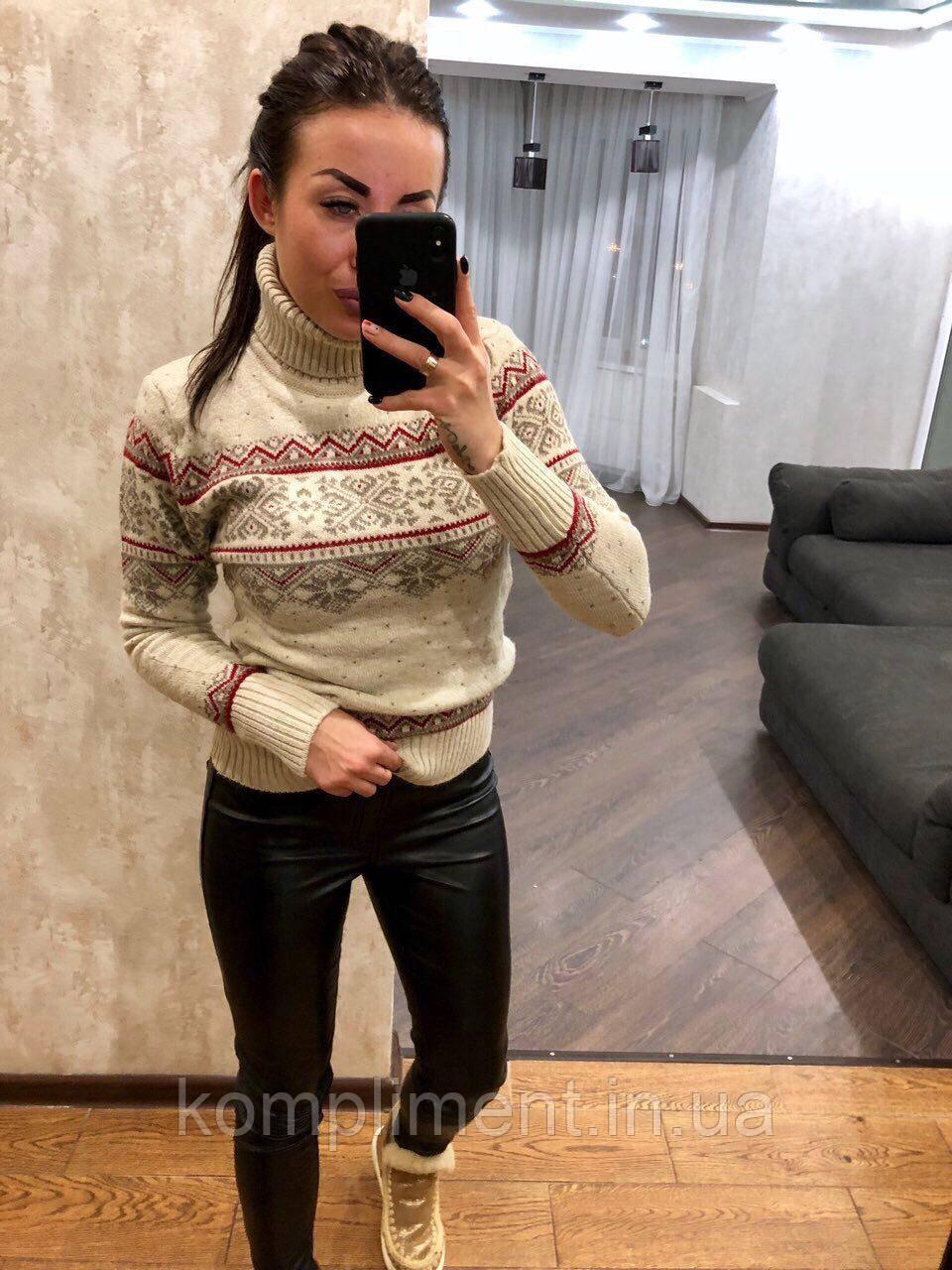 Жіночий в'язаний светр з малюнком орнамент,бежевий.Туреччина