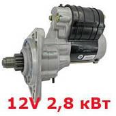 Стартеры 12В 2,8 кВт