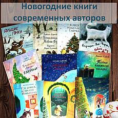 Новогодние книги современных авторов