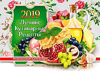 """Календарь настенный на 2019 г. """"Лучшие Кулинарные Рецепты"""""""