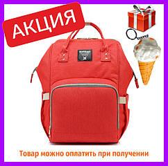 Сумка рюкзак для мамы. Женский органайзер для мам и детских принадлежностей красный