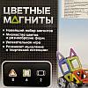 Детский магнитный конструктор Play Smart 2426 16 деталей, фото 4