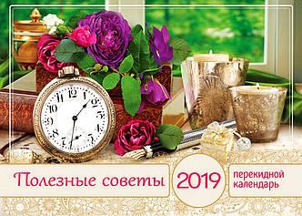 """Календарь настенный на 2019 г. """"Полезные советы"""""""