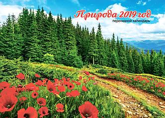 """Календарь настенный на 2019 г. """"Природа"""""""
