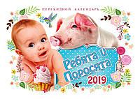 """Календарь настенный на 2019 г. """"Ребята и поросята"""""""