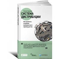 Система дистрибуции: Инструменты создания конкурентного преимущества. Татьяна Сорокина