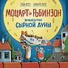 Хергет, Ренгер: Моцарт и Робинзон. Волшебство сырной луны