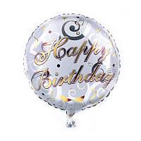 """Фольгированный шар """"Happy Birthday"""", 45*45 см"""