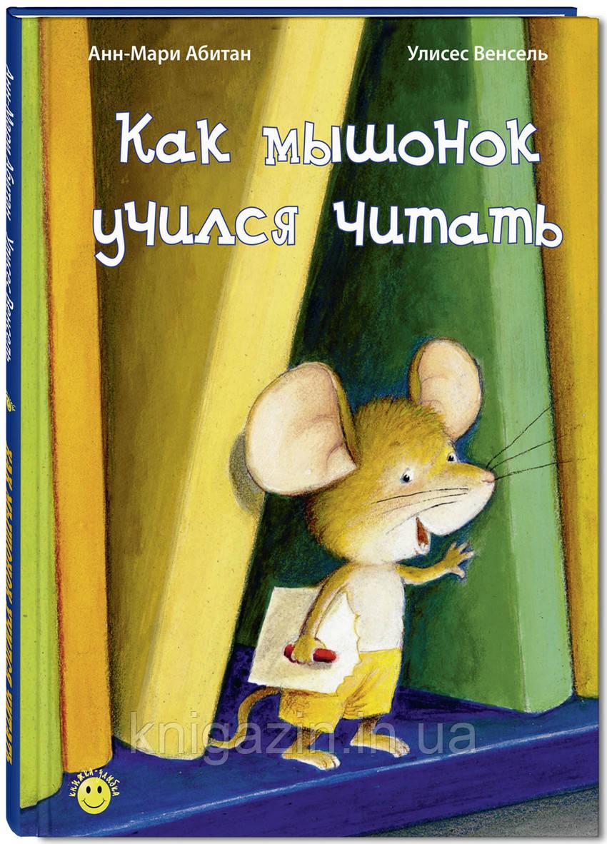 Книга Абитан Анн-Мари: Как мышонок учился читать Для детей от 0 лет