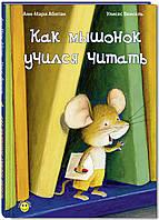 Книга Абитан Анн-Мари: Как мышонок учился читать Для детей от 0 лет, фото 1