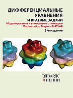 Дифференциальные уравнения и краевые задачи. Моделирование и вычисление с помощью Mathematica, Maple и MATLAB  3-е издание