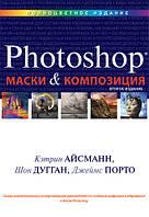 Маски и композиция в Photoshop. 2-е издание