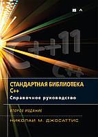 Стандартная библиотека C++: справочное руководство, 2-е издание