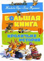 Юрье Женевьева: Большая книга кроличьих историй