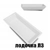 Лодочка ЛЗ №3