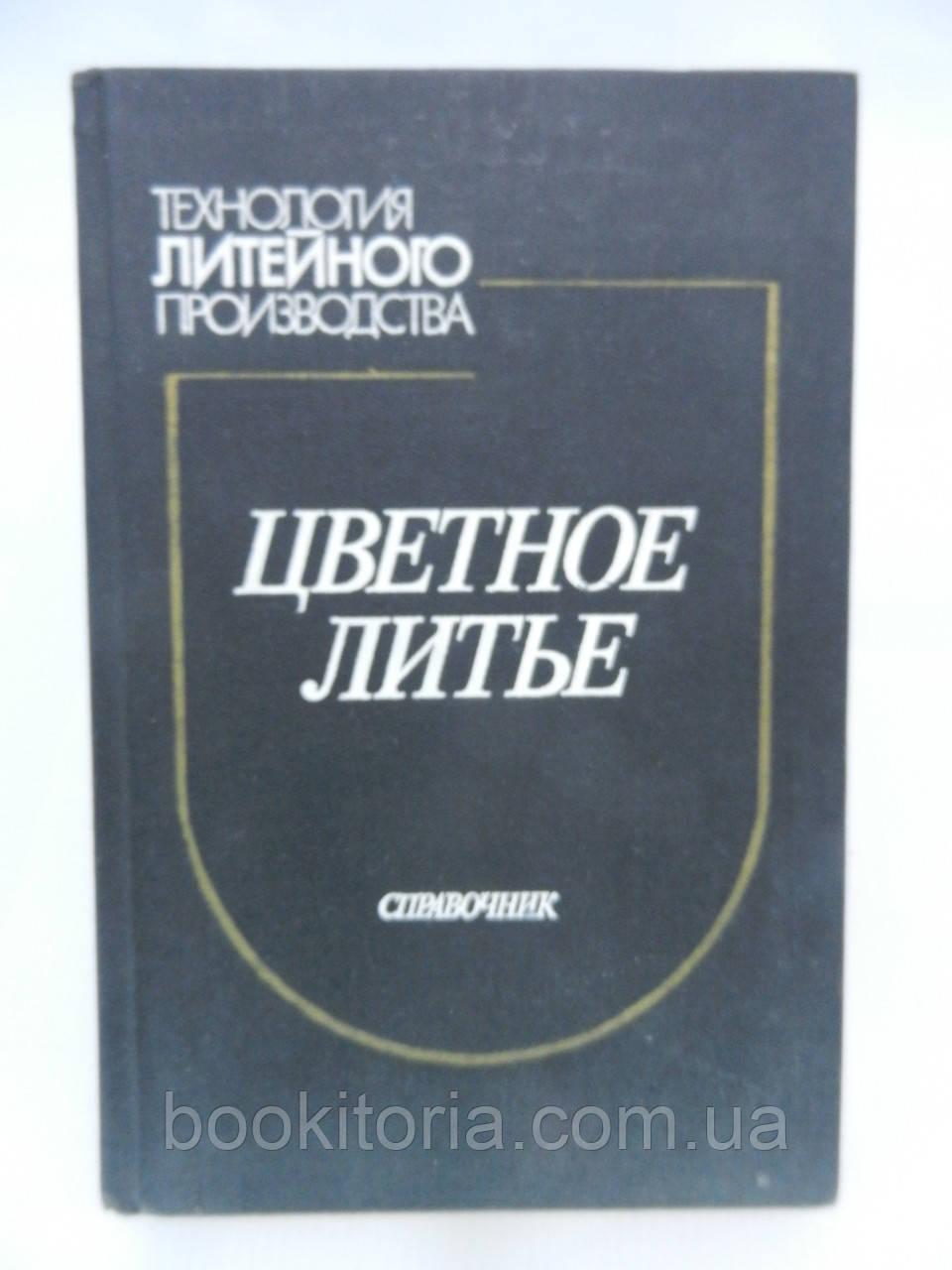 Б/у. Галдин Н.М. и др. Цветное литье (б/у).